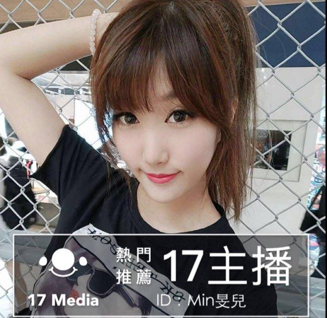 Min旻兒(17.live)